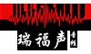北京瑞福声科技|瑞福声