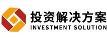 投资解决方案网站|理财托管网站